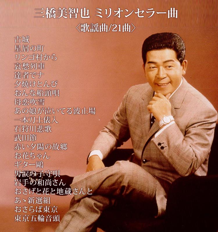 三橋美智也ミリオンセラー曲 歌謡曲