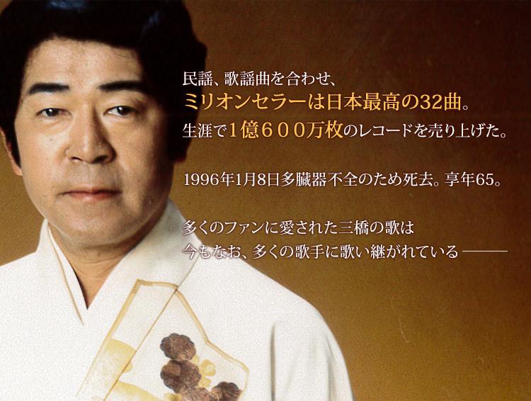 三橋美智也プロフィール4